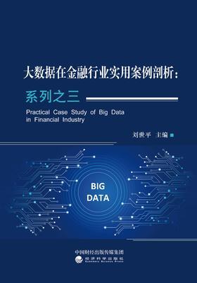 大数据在金融行业实用案例剖析:系列之三