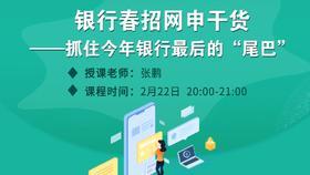 """银行春招网申干货-抓住今年银行的""""尾巴""""(2.22)"""