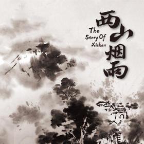 【杭州大剧院】2019年10月18-19日北京人艺主创班底  话剧《西山烟雨》