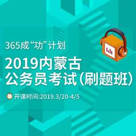 """365成""""功""""计划——2019内蒙古公务员考试(刷题班)【3月11日邮寄讲义,统一开通账号】"""