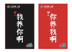 江苏交通一卡通版权卡全省通用全国200多城市可刷-情人节限量版