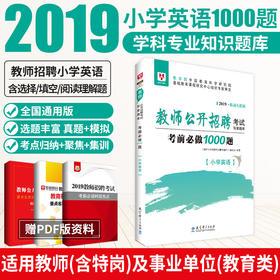 2019移动互联网版—教师考试配套题库考前必做1000题(小学英语)