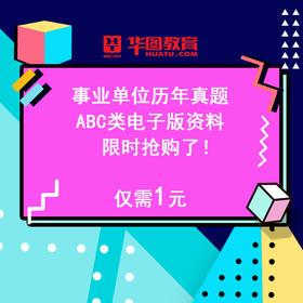 青海省事业单位历年真题电子版资料