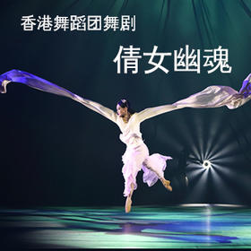 【杭州大剧院】2019年09月13-14日香港舞蹈团舞剧《倩女•幽魂》