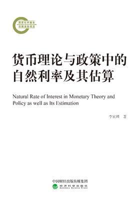 货币理论与政策中的自然利率及其估算