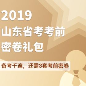 2019山东省考考前密卷礼包【电子讲义】