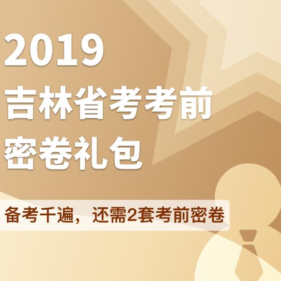 2019吉林省考考前密卷禮包【電子講義】