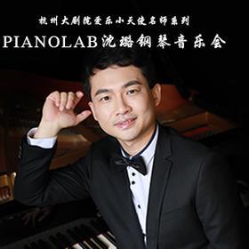 【杭州大剧院】4月28日爱乐小天使名师系列 PianoLab沈璐钢琴音乐会