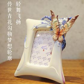法蓝瓷 缘梦 青花蝶相框