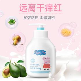 小猪佩奇 润肤乳身体乳精华版250ml