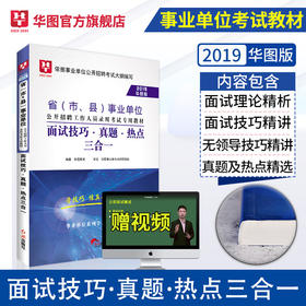 2019华图版-省(市、县)事业单位公开招聘工作人员录用考试专用教材-面试技巧·真题·热点三合一