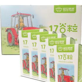 碗安爸爸17谷粒米【赠送小兔汤姆图书一册】