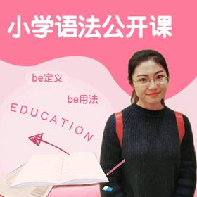 最全小学英语语法公开课:be定义及用法
