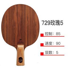 友谊729玫瑰5专业5层纯木乒乓球底板套装送4件套