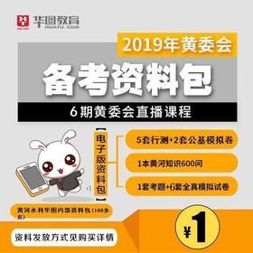 2019年黄委会考试备考资料华图包了,拼团1元得购买后加微信huatubbt领取