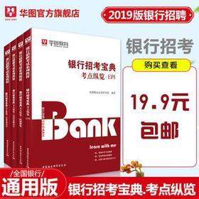 2019年银行招考宝典-考点纵览