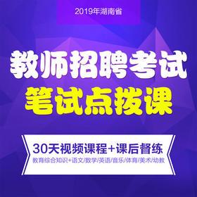 2019年湖南教师招聘考试笔试点拨课