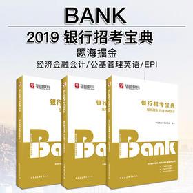 2019年银行招考宝典-题海掘金