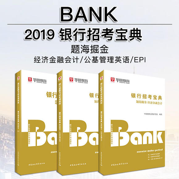 2019年银行招考宝典-题海掘金
