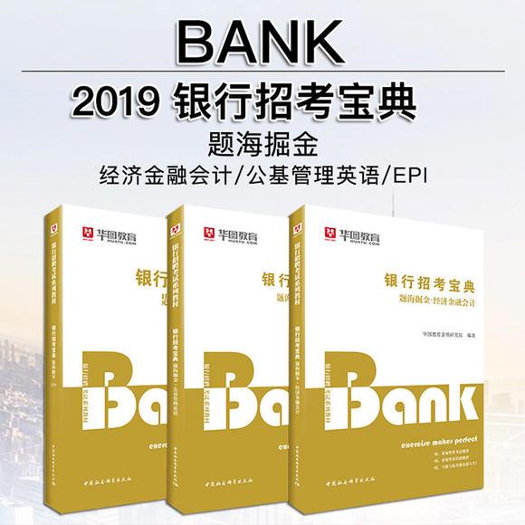 银行招考宝典-题海掘金