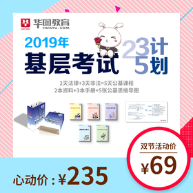 【235计划礼包】2019甘肃三支基层先修课