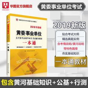2019华图版-黄委事业单位公开招考高校毕业生考试辅导教材-一本通