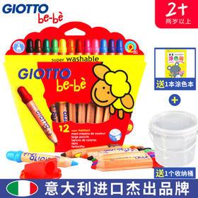 意大利进口GIOTTObebe宝宝粗杆蜡笔儿童12色彩色铅笔