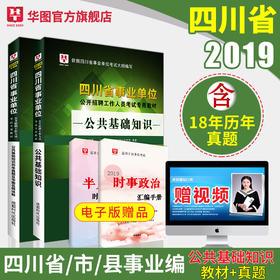 2019 四川省事业单位 公共基础知识 教材+历年 2本装