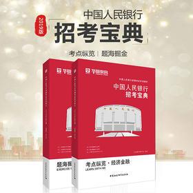 2019年人民银行招考宝典
