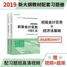 2019初级学堂精编习题册必刷题2000个