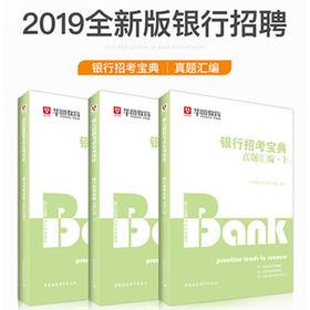 2019年银行招考宝典-真题汇编