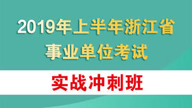 2019年上半年浙江事业单位考试实战冲刺班(2.16-2.21)【电子讲义】