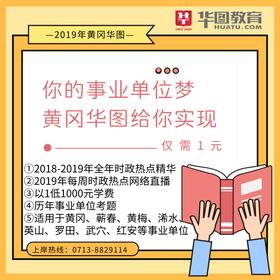 2019年黄冈事业单位1元大礼包