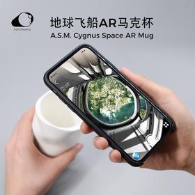 流浪地球 AstroReality地球飞船AR马克杯