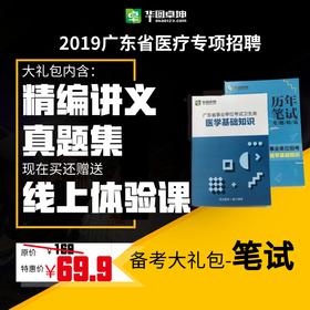 2019广东省医疗事业单位专项招聘-笔试备考大礼包