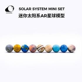 AstroReality仿真3D太阳系星球AR模型