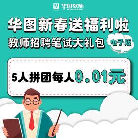 华图新春送福利啦~慈溪教师招聘笔试大礼包(电子版)