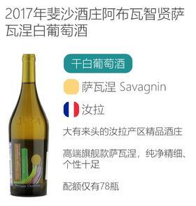 2017年斐沙酒庄阿布瓦智贤萨瓦涅白葡萄酒Domaine  Philippe chatillon Arbois le sage vagnin 2017