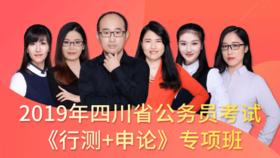 2019年四川省公务员考试《行测+申论》专项班