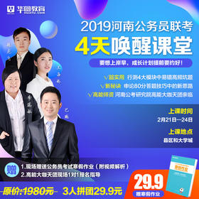 春节成长计划   2019河南省考4天唤醒课堂2月21日激情开讲!