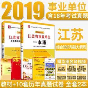 2019江苏省事业单位考试用书一本通