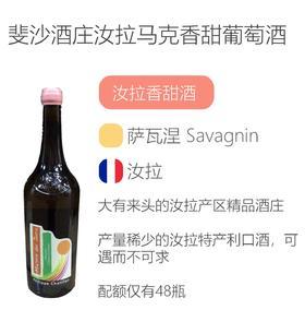 斐沙酒庄汝拉马克香甜葡萄酒Domaine  Philippe chatillon macvin du jura
