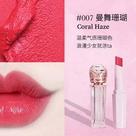 法国人鱼之水LARME DE SIRENE桃花保湿滋润版钻石唇膏口红#007曼舞珊瑚