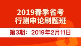 2019春季省考(含市考)行测申论刷题班03期(1050道真题,适用有基础学员)