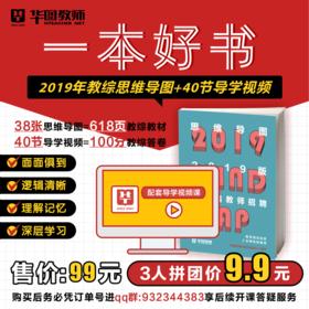 2019教综思维导图+40节导学课