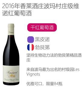 2016年香莱酒庄波玛村庄级维诺红葡萄酒Domaine Chantal Lescure Pommard les vignots 2016