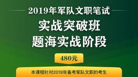 2019年军队文职笔试《实战突破班》题海实战阶段(4.9-4.15)