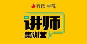 【广州上海】讲师认证TTT训练营