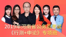 2019年河南省公务员考试《行测+申论》专项班
