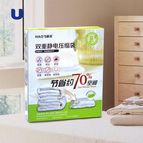 台湾豪氏双重静电压缩袋 节省70%空间!防尘、防水、防霉、防蛀!